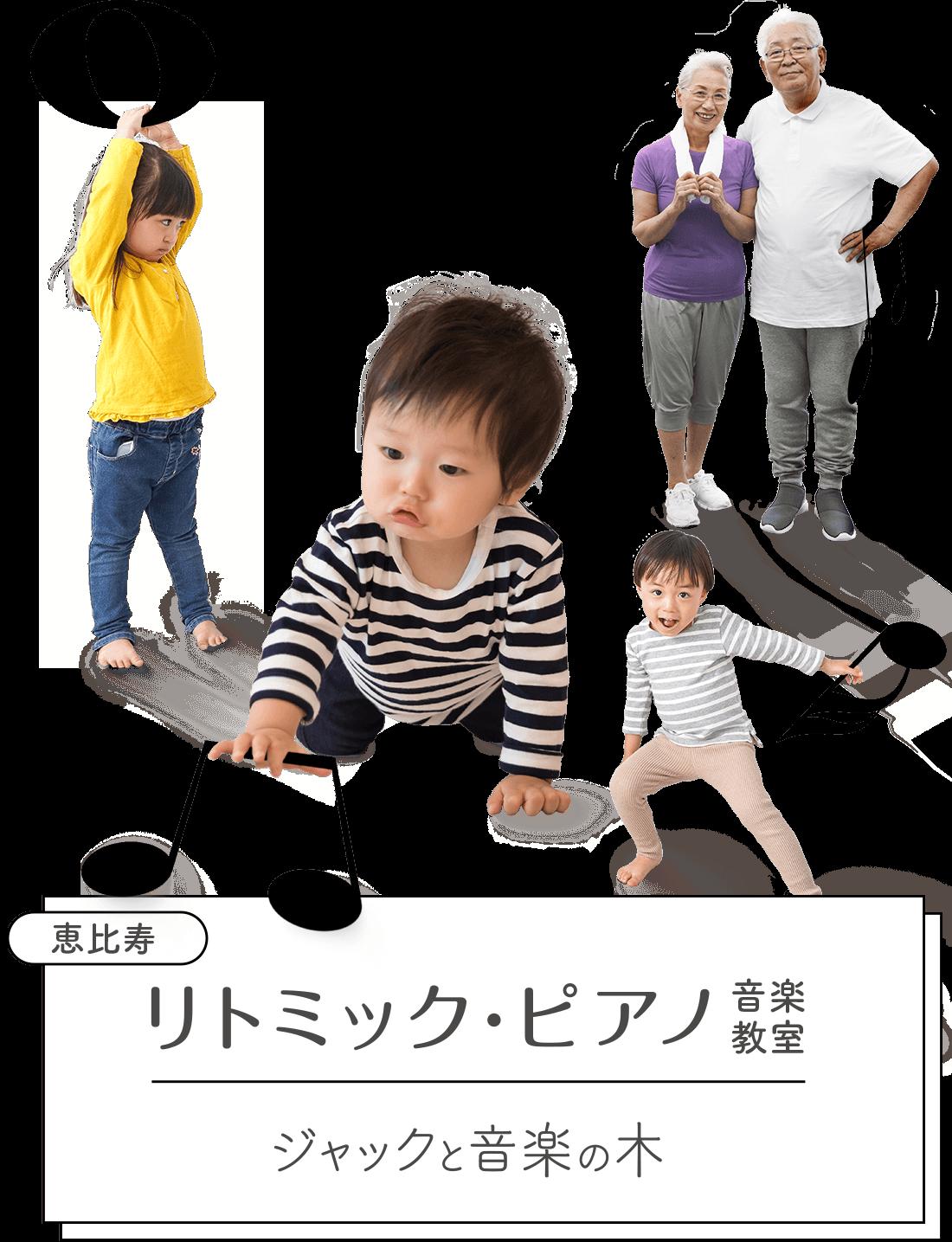 恵比寿リトミック・ピアノ教室 ジャックと音楽の木